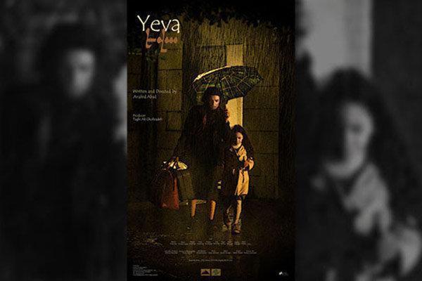 جایزه بهترین بازیگر نقش اول زن کینو شوک برای یه وا
