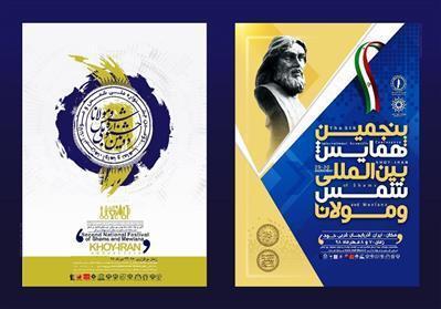 جشنواره ملی شمس به عنوان یکی از 7 رویداد منتخب ملی به تصویب رسید