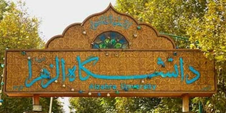 3 هزار دانشجو در دانشگاه الزهرا(س) پذیرش شدند