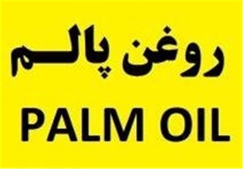 واردات روغن پالم ایران از چین در حد صفر است، واردات سال جاری یک چهارم پارسال