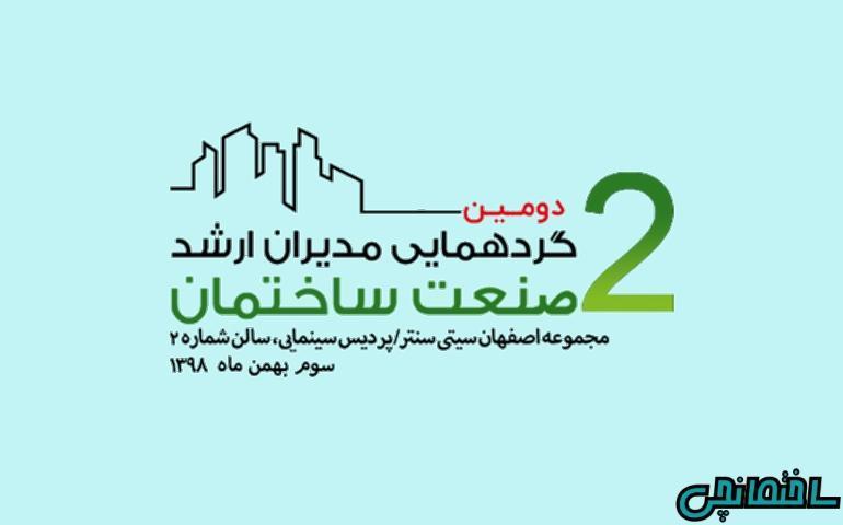 دومین گردهمایی مدیران ارشد صنعت ساختمان در اصفهان
