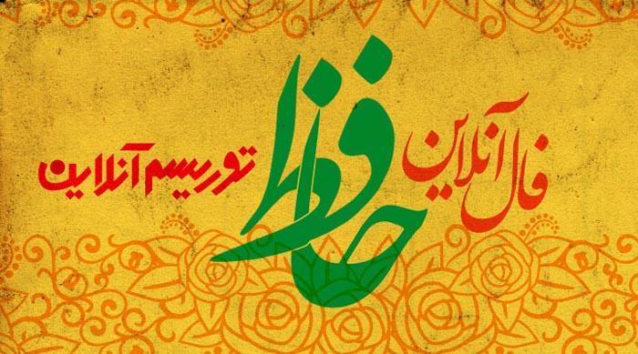 فال آنلاین دیوان حافظ سه شنبه 19 آذر ماه 98