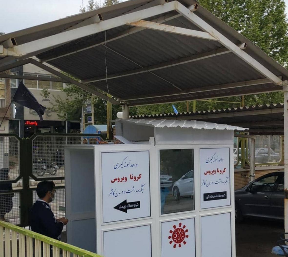 خبرنگاران خیران مشهدی 2 کانکس نمونه گیری کرونا راه اندازی کردند