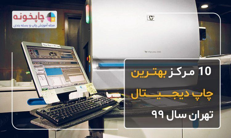 10 مرکز بهترین چاپ دیجیتال تهران سال 99 مقایسه قیمت و امکانات