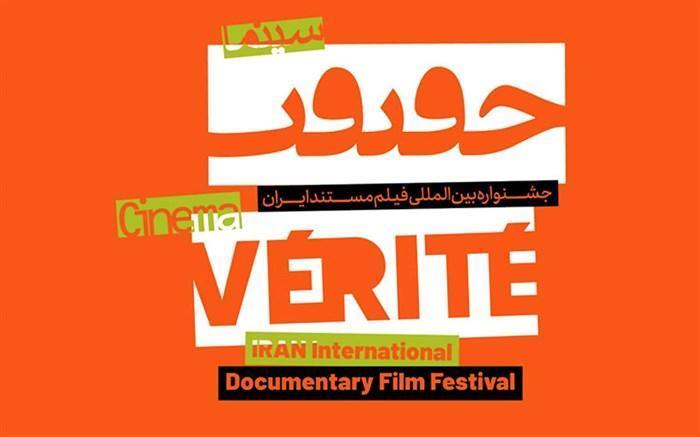 چگونگی ثبت نام اهالی رسانه در جشنواره سینماحقیقت اعلام شد