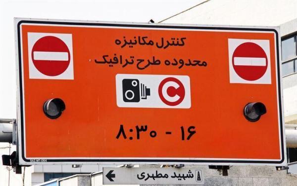 خبرنگاران دوربین های طرح ترافیک تهران از شنبه روشن می گردد