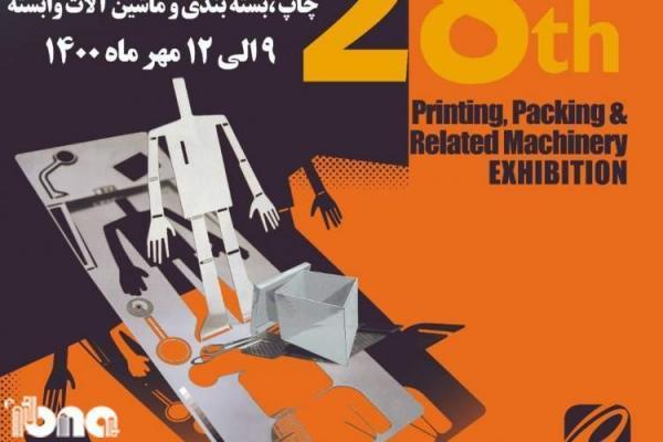 برگزاری بیست و هشتمین نمایشگاه چاپ تهران در مهرماه