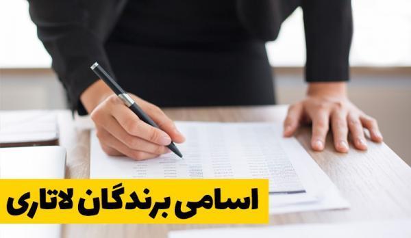 اسامی برندگان لاتاری گرین کارت در ایران