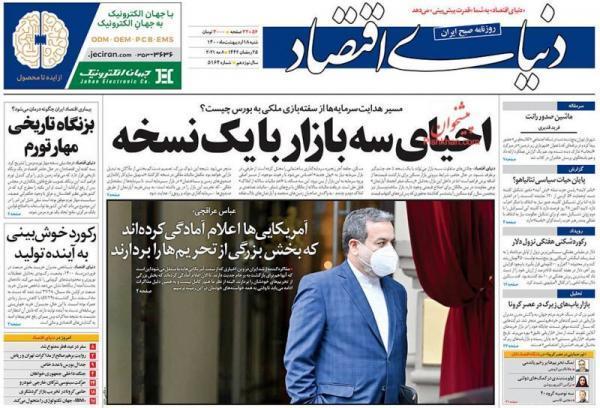 نسخه دنیای اقتصاد برای سه بازار ایران